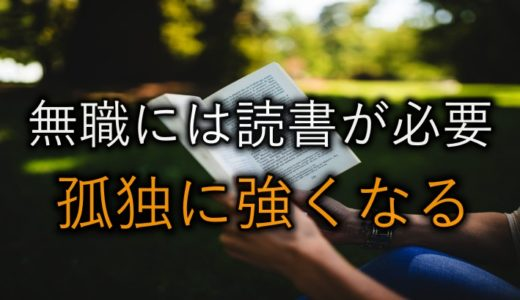 無職に読書が必要な理由【孤独に強くなる為に必読な3冊】