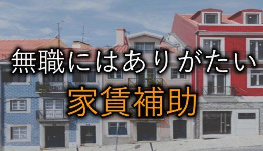 無職が家賃補助を貰う方法や手順【預金50万円以下なら可能】