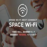 【民泊wifiおすすめ】SPACE WIFIを使った感想【解約手数料なし】