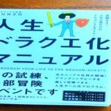 人生ドラクエ化マニュアルを読んだ感想!【人生が少し楽しくなる】
