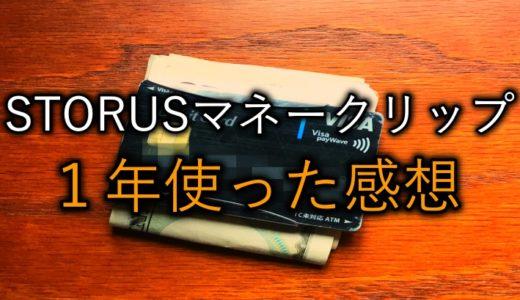 STORUSマネークリップの感想【1年使ったけど財布代わりに最高です】