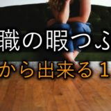 無職の暇つぶし【今日から程よく忙しくなる簡単な娯楽10選】