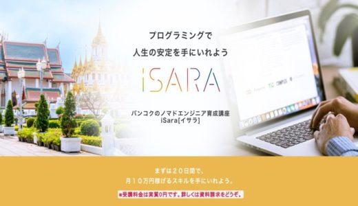 【isara4th】バンコクでの生活を紹介【isaraに興味がある人必読】