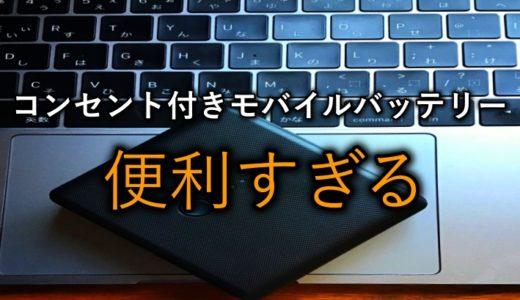 エレコムモバイルバッテリーコンセント付きが便利【ミニマリスト向け】
