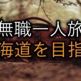 無職の一人旅!持ち物とお金の準備【バイクで北海道を目指す】