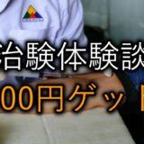 【治験バイト体験談】落ちたけど4000円ゲットした話【時給2000円】
