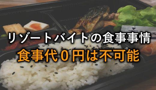 リゾートバイトの食事・賄いの量は少ない【食事代0円生活は無理】