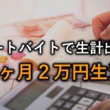 リゾートバイトで生計することは可能【1ヶ月2万円で生活出来る】