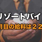 【1ヶ月】リゾートバイトで貯金15万円達成【給料は22万円でした】