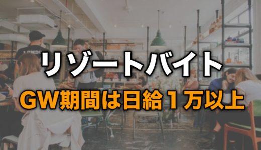 リゾートバイトのゴールデンウィークは日給1万円以上【残業あり】