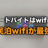 リゾートバイトはwifi必須【自分で持っていった方がトラブルなし】