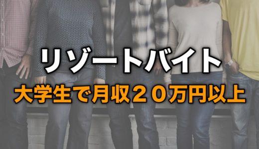 大学生ならリゾートバイトで稼ごう【夏休みだけで月給20万円以上可能】