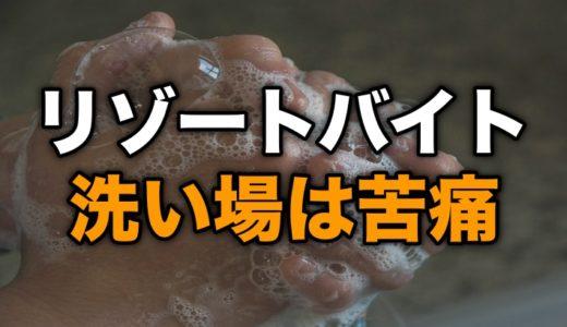 リゾートバイトの洗い場は苦痛【手荒れ、腰痛には気を付けて】