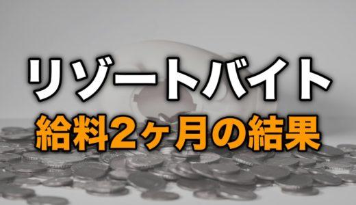 【2ヶ月目】リゾートバイトの給料【やっぱりシーズンオフは稼げない】