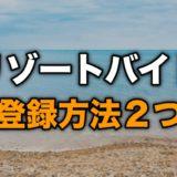 リゾートバイトの登録の流れを2つ紹介【志望動機は適当でOK】