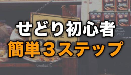 【初月で1万円稼いだ】せどり初心者の始め方【ステップ3つ】