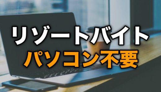 リゾートバイトにパソコンは不要【副業した人だけ持ってけばOK】