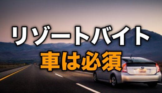 【店が遠い】リゾートバイトは車必須【車がない人の2つの解決策】