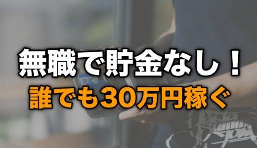 無職で貯金なし生活の人がお金を稼ぐ方法【誰でも30万円稼げる】