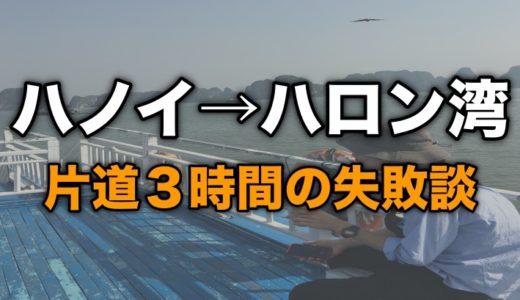 【超簡単!】ハノイからハロン湾までの行き方【移動時間は3時間】
