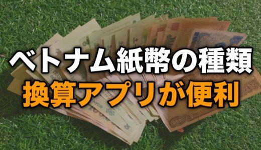 【画像付きで解説】ベトナム紙幣の種類【便利な換算アプリは1つ】