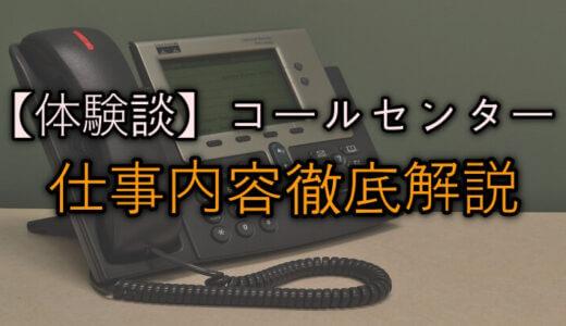 【派遣体験談】コールセンターとは?どんな仕事内容か徹底解説!